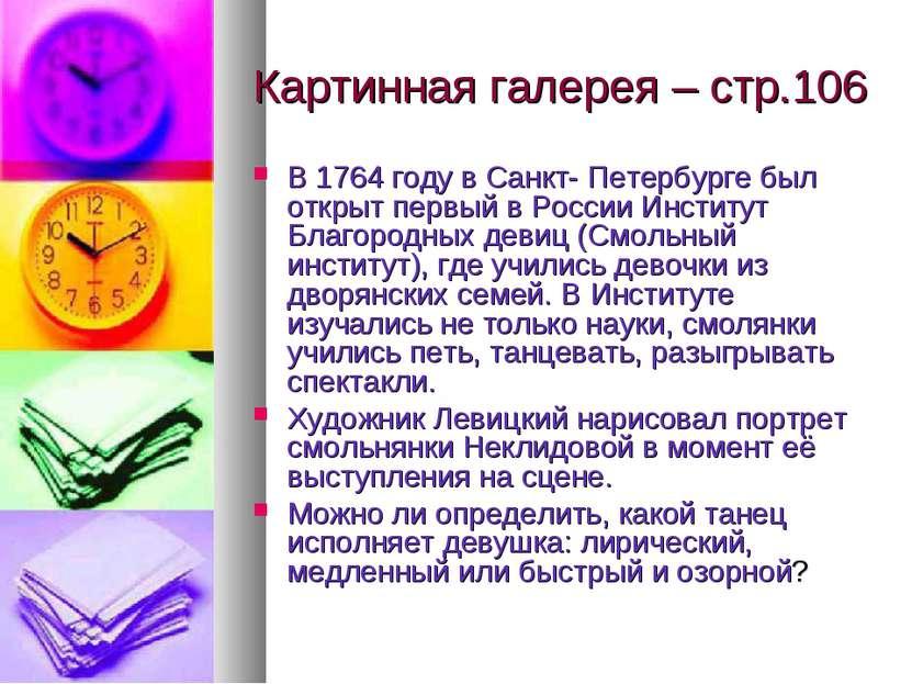 Картинная галерея – стр.106 В 1764 году в Санкт- Петербурге был открыт первый...