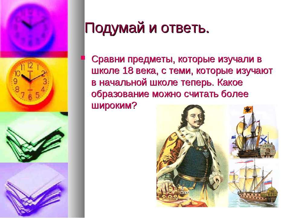 Подумай и ответь. Сравни предметы, которые изучали в школе 18 века, с теми, к...