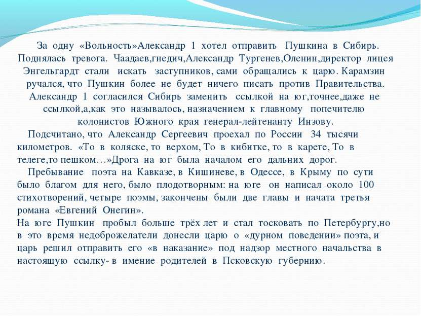 За одну «Вольность»Александр 1 хотел отправить Пушкина в Сибирь. Поднялась тр...