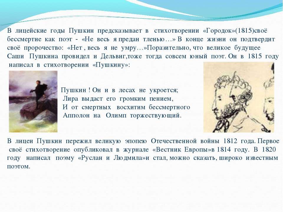 В лицейские годы Пушкин предсказывает в стихотворении «Городок»(1815)своё бес...