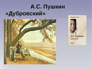 А.С. Пушкин «Дубровский»
