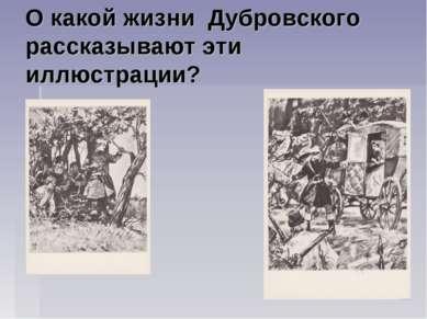 О какой жизни Дубровского рассказывают эти иллюстрации?