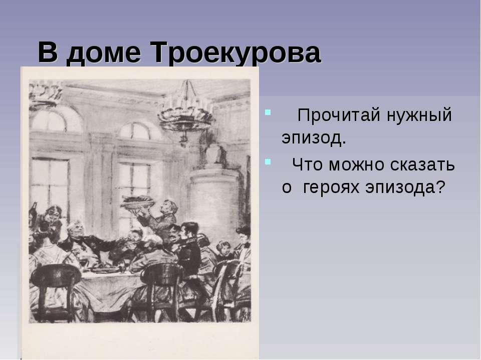 В доме Троекурова Прочитай нужный эпизод. Что можно сказать о героях эпизода?