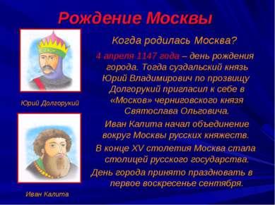Рождение Москвы Когда родилась Москва? 4 апреля 1147 года – день рождения гор...