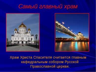 Самый главный храм Храм Христа Спасителя считается главным кафедральным собор...