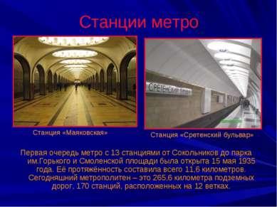 Первая очередь метро с 13 станциями от Сокольников до парка им.Горького и Смо...