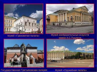 Музей «Грановитая палата» Музей изобразительных искусств имени А.С.Пушкина Го...