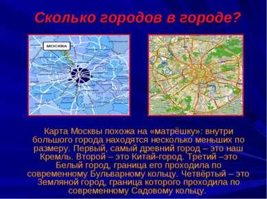 Сколько городов в городе? Карта Москвы похожа на «матрёшку»: внутри большого ...
