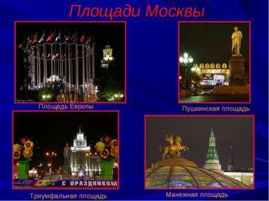 Площади Москвы Площадь Европы Пушкинская площадь Манежная площадь Триумфальна...