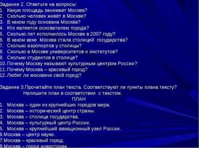 Задание 2. Ответьте на вопросы: Какую площадь занимает Москва? Сколько челове...