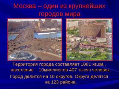 Москва – один из крупнейших городов мира Территория города составляет 1081 кв...