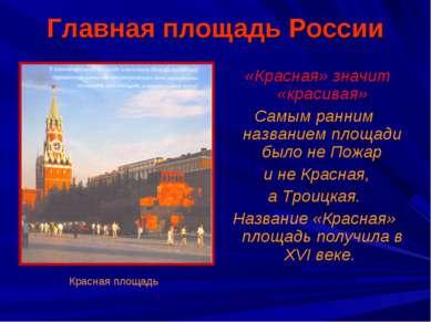 Главная площадь России «Красная» значит «красивая» Самым ранним названием пло...