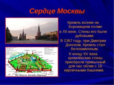 Сердце Москвы Кремль возник на Боровицком холме в XII веке. Стены его были ду...