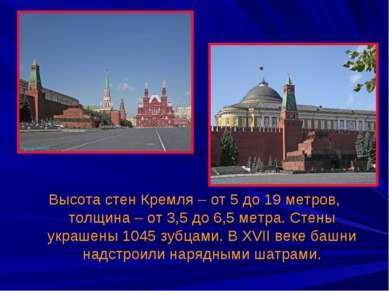 Высота стен Кремля – от 5 до 19 метров, толщина – от 3,5 до 6,5 метра. Стены ...
