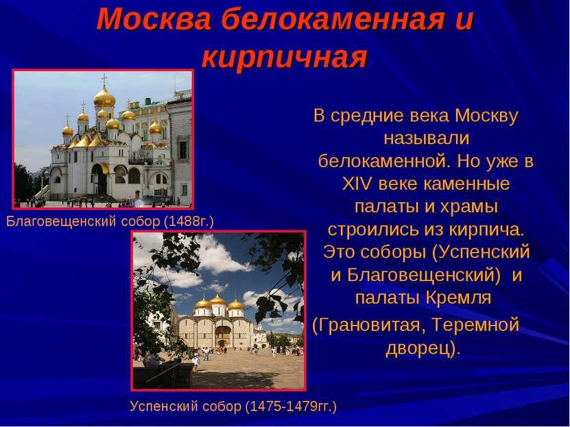Москва белокаменная и кирпичная В средние века Москву называли белокаменной. ...