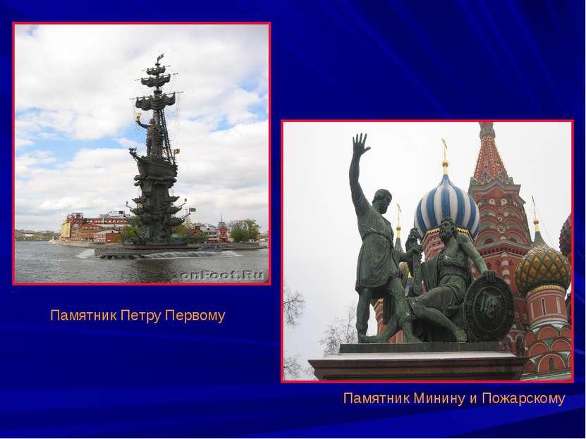 Памятник Петру Первому Памятник Минину и Пожарскому