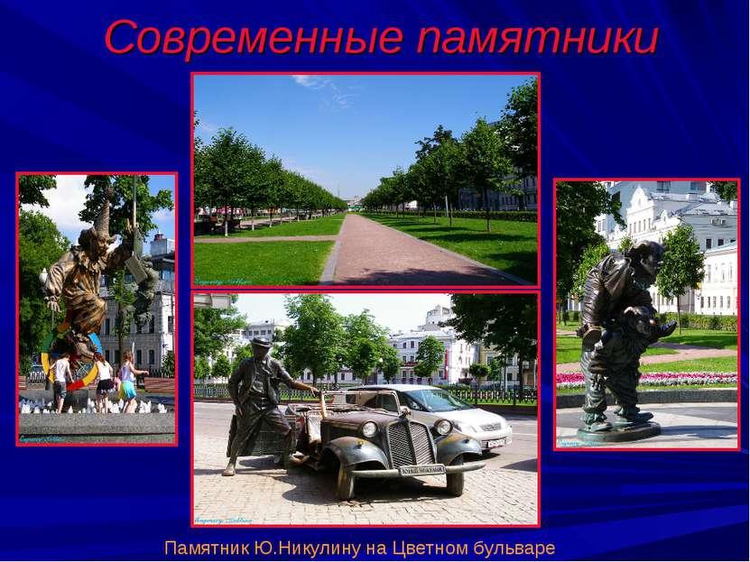 Современные памятники Памятник Ю.Никулину на Цветном бульваре