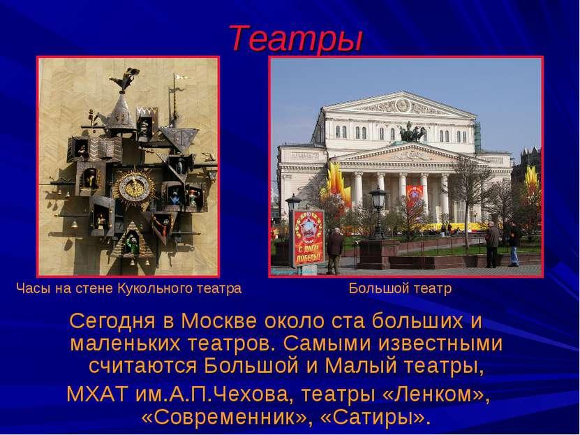Театры Сегодня в Москве около ста больших и маленьких театров. Самыми известн...