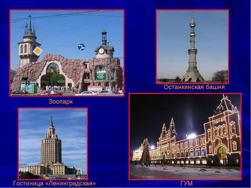 Зоопарк Останкинская башня Гостиница «Ленинградская» ГУМ