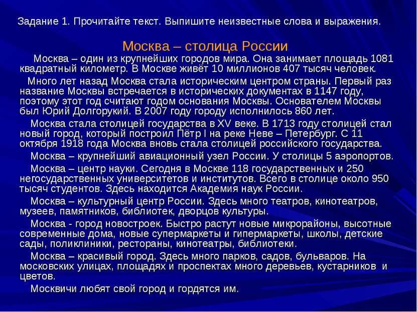 Москва – столица России Москва – один из крупнейших городов мира. Она занимае...