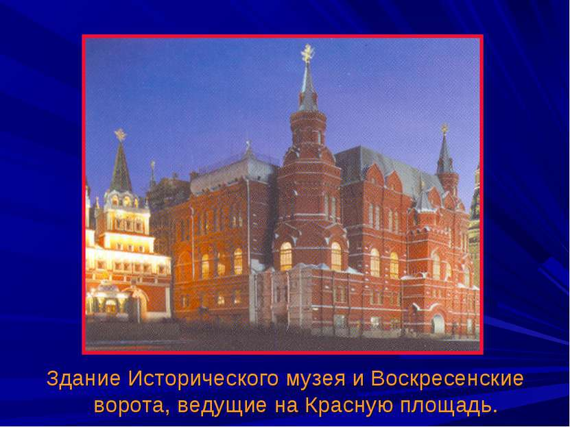 Здание Исторического музея и Воскресенские ворота, ведущие на Красную площадь.