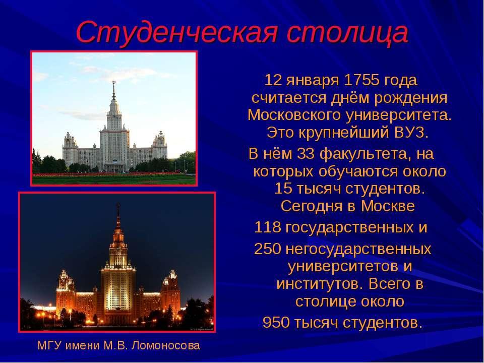 Студенческая столица 12 января 1755 года считается днём рождения Московского ...
