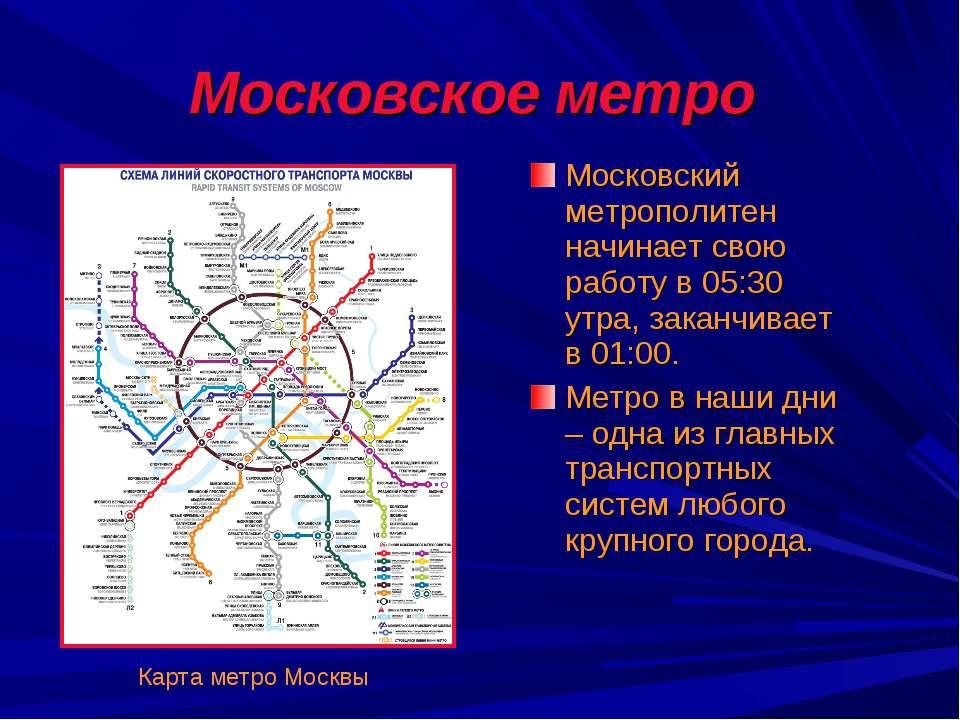 Московское метро Московский метрополитен начинает свою работу в 05:30 утра, з...