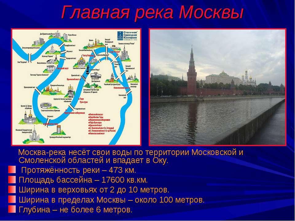 Главная река Москвы Москва-река несёт свои воды по территории Московской и См...
