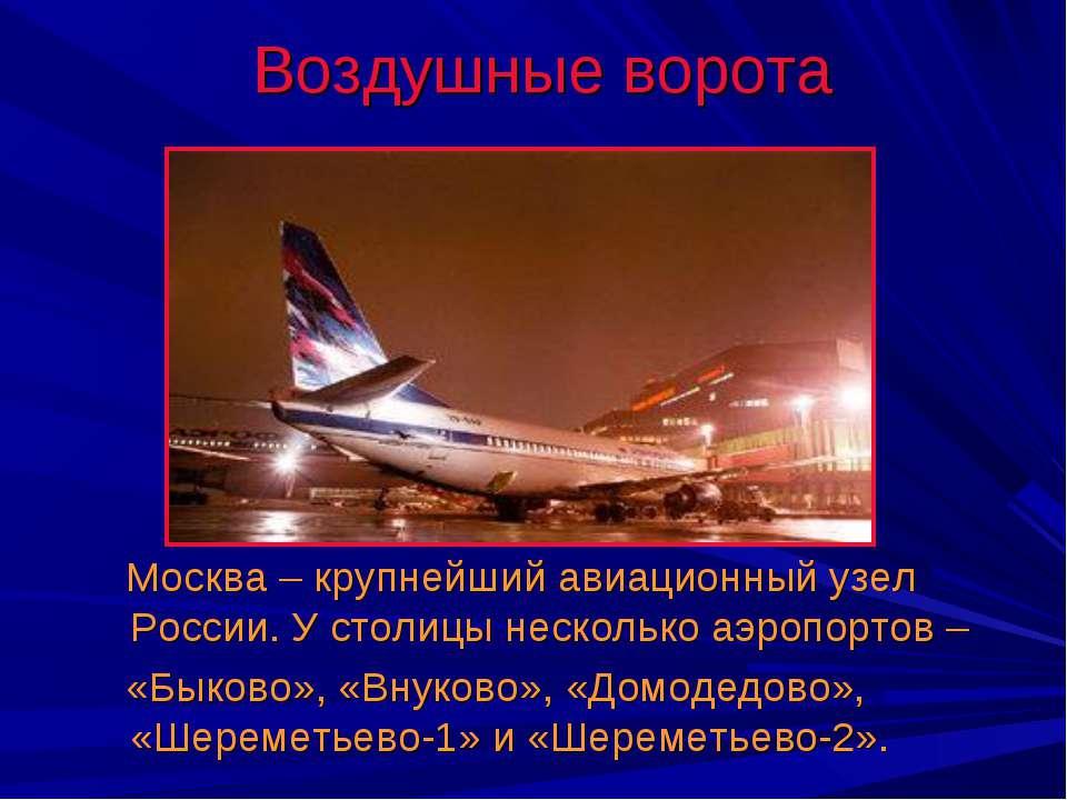 Воздушные ворота Москва – крупнейший авиационный узел России. У столицы неско...