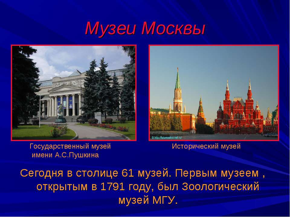 Музеи Москвы Сегодня в столице 61 музей. Первым музеем , открытым в 1791 году...