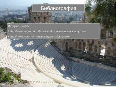Библиография Интернет - сайты: http://www.artprojekt.ru/Menu.html - энциклопе...
