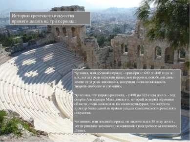архаика, или древний период, - примерно с 600 до 480 года до н.э., когда грек...