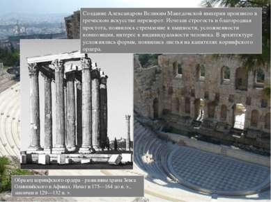 Создание Александром Великим Македонской империи произвело в греческом искусс...