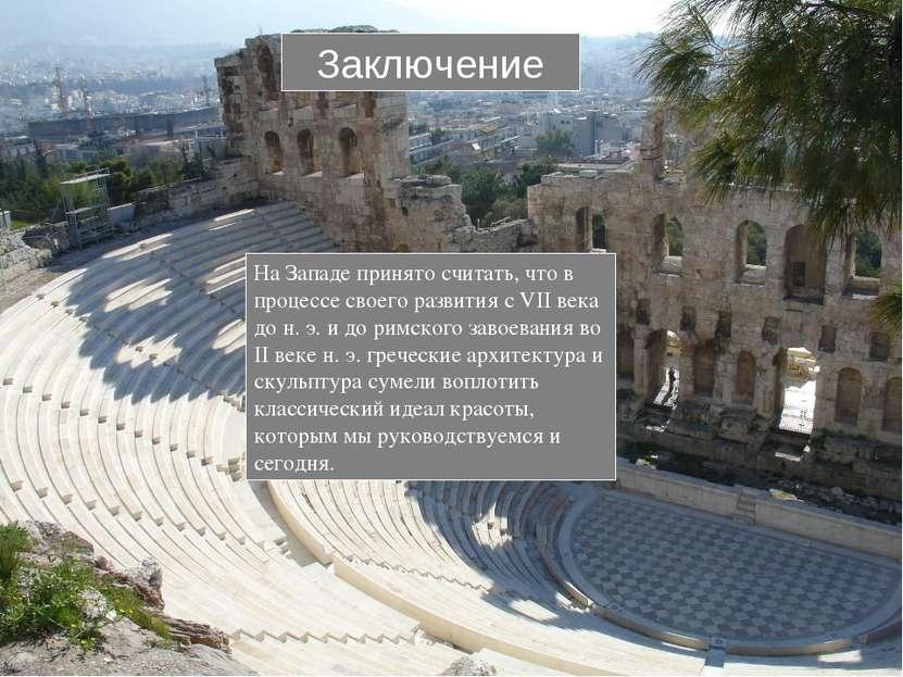 На Западе принято считать, что в процессе своего развития с VII века до н. э....