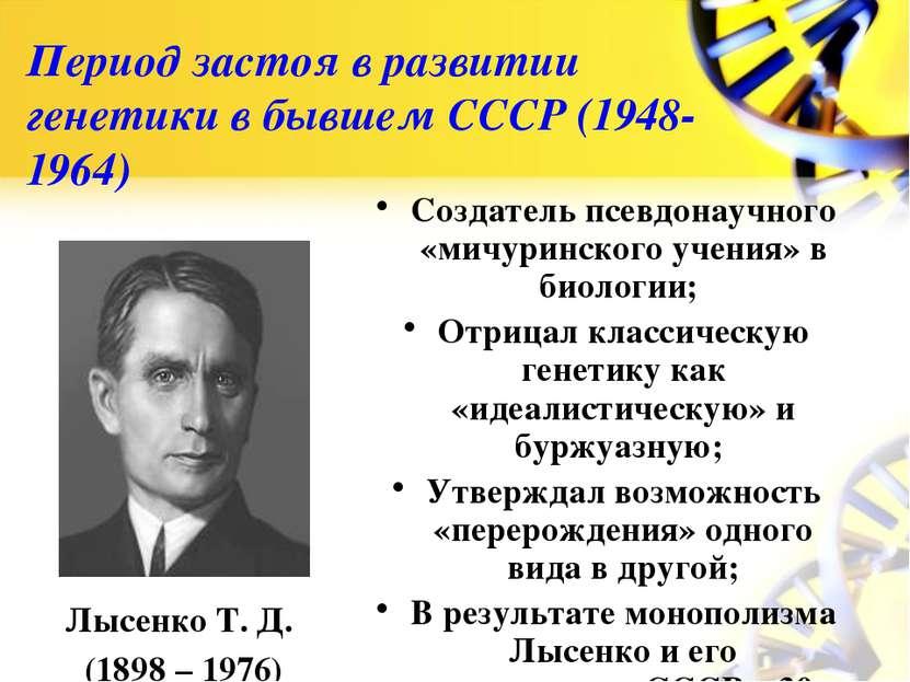 Период застоя в развитии генетики в бывшем СССР (1948-1964) Лысенко Т. Д. (18...