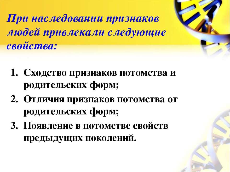 При наследовании признаков людей привлекали следующие свойства: Сходство приз...