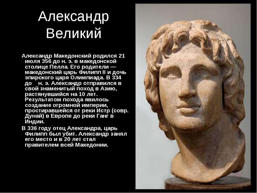 Александр Великий Александр Македонский родился 21 июля 356 до н. э. в македо...