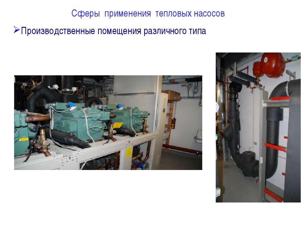 Сферы применения тепловых насосов Производственные помещения различного типа