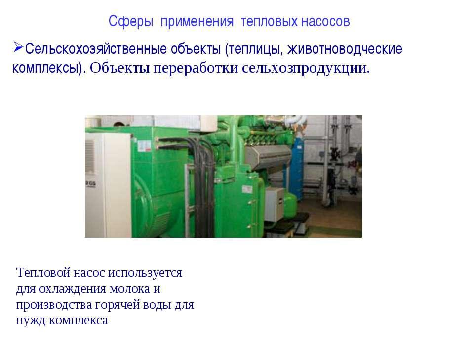 Сферы применения тепловых насосов Сельскохозяйственные объекты (теплицы, живо...