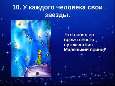10. У каждого человека свои звезды. Что понял во время своего путешествия Мал...