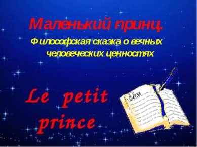 Le petit prince Маленький принц. Философская сказка о вечных человеческих цен...