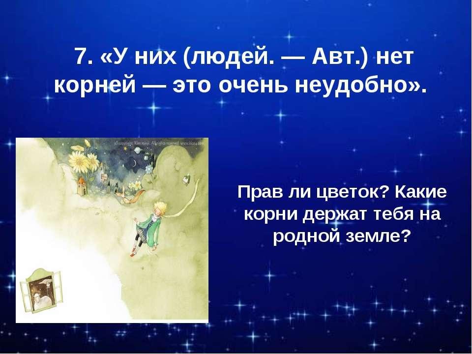 7. «У них (людей. — Авт.) нет корней — это очень неудобно». Прав ли цветок? К...
