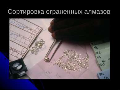 Сортировка ограненных алмазов