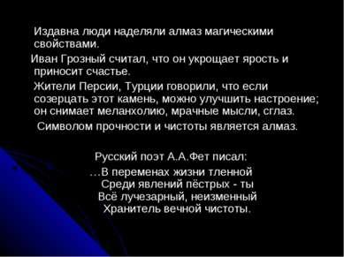 Издавна люди наделяли алмаз магическими свойствами. Иван Грозный считал, что ...