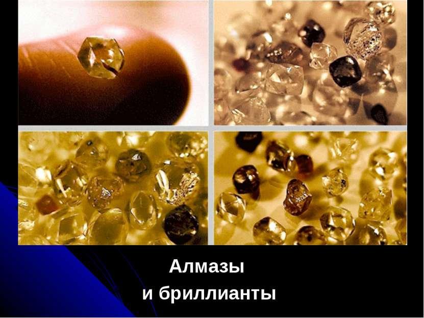 Алмазы и бриллианты