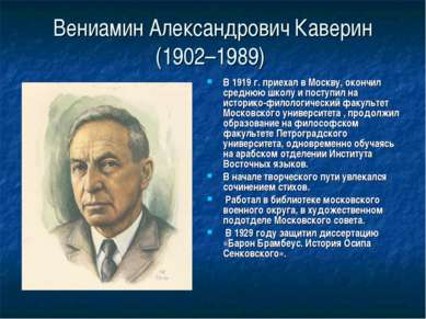 Вениамин Александрович Каверин (1902–1989) В 1919 г. приехал в Москву, окончи...