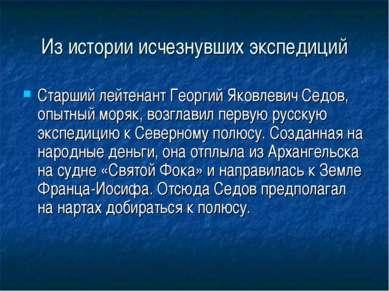 Из истории исчезнувших экспедиций Старший лейтенант Георгий Яковлевич Седов, ...