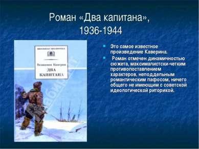 Роман «Два капитана», 1936-1944 Это самое известное произведение Каверина. Ро...