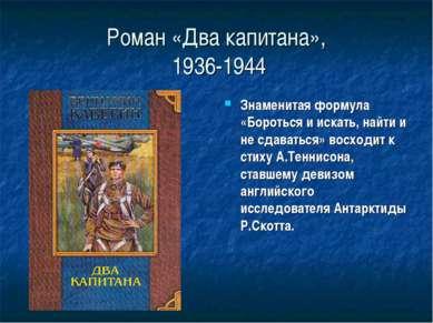 Роман «Два капитана», 1936-1944 Знаменитая формула «Бороться и искать, найти ...