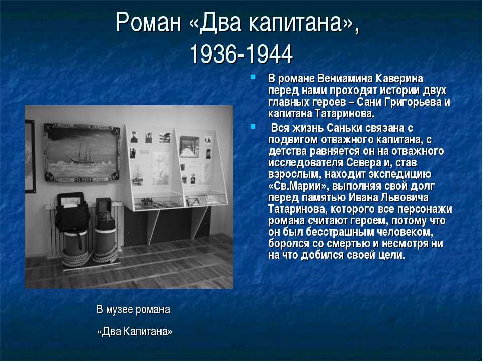 Роман «Два капитана», 1936-1944 В романе Вениамина Каверина перед нами проход...